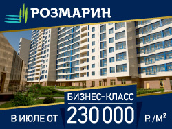 Готовый жилой комплекс «Розмарин» м. Новые Черемушки